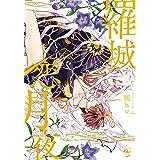 羅城恋月夜 (マージナルコミックス)