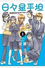 日々是平坦 1 (楽園コミックス) Kindle版