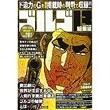 ゴルゴ13(B5) 201 2020年 12/13 号 [雑誌]: ビッグコミック 増刊