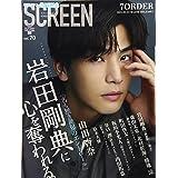 SCREEN+プラスvol.70 【表紙:岩田剛典】