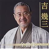 全曲集〜人生〜