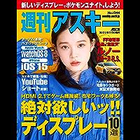 週刊アスキーNo.1344(2021年7月20日発行) [雑誌]