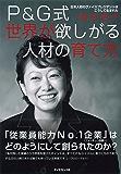 P&G式 世界が欲しがる人材の育て方――日本人初のヴァイスプレジデントはこうして生まれた