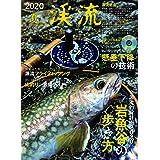 渓流2020 夏[雑誌]: つり人 2020年5月号増刊