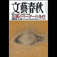 文藝春秋2021年11月号[雑誌]
