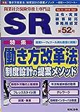 開業社会保険労務士専門誌 SR 第52号 2018年 12 月号 [雑誌]
