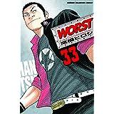 WORST 33 (少年チャンピオン・コミックス)