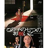 『あの頃映画 the BEST 松竹ブルーレイ・コレクション この子の七つのお祝いに』 [Blu-ray]
