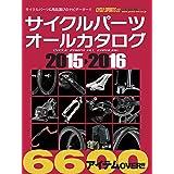 サイクルパーツオールカタログ2015ー2016 (ヤエスメディアムック465)