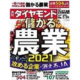 週刊ダイヤモンド 2021年 3/20号 [雑誌] (儲かる農業2021 攻める企業・消えるJA)