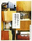 木材デザイン究極ガイド[最新版]