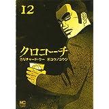 クロコーチ(12) (ニチブンコミックス)