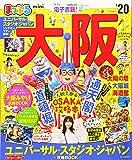 まっぷる 大阪mini'20 (マップルマガジン 関西 6)