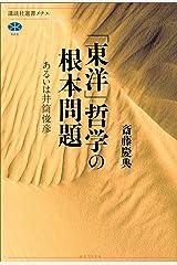 「東洋」哲学の根本問題 あるいは井筒俊彦 (講談社選書メチエ) Kindle版
