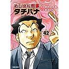 めしばな刑事タチバナ(42)[とんかつと格言] (TOKUMA COMICS)
