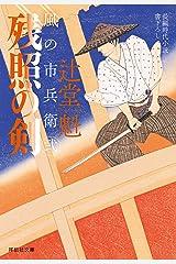 残照の剣 風の市兵衛 弐 (祥伝社文庫) Kindle版