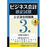 ビジネス会計検定試験®公式過去問題集3級〔第4版〕