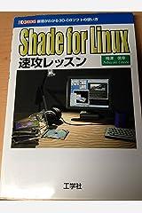 Shade for Linux速攻レッスン―原理がわかる3D‐CGソフトの使い方 (I・O BOOKS) 単行本