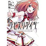 ラピスリライツ 1 (電撃コミックスNEXT)