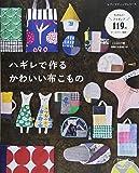 ハギレで作るかわいい布こもの (レディブティックシリーズno.4568)