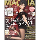 MAQUIA(マキア) 2020年 01 月号 [雑誌]