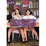 居酒屋ナンパ痴漢7(RDVHJ-124) [DVD]