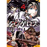 ダンゲロス1969(4) (ヤングマガジンコミックス)