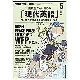 NHKラジオ高校生からはじめる「現代英語」 2021年 05 月号 [雑誌]