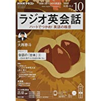 NHKラジオラジオ英会話 2020年 10 月号 [雑誌]
