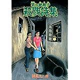 栞と紙魚子 殺戮詩集 (眠れぬ夜の奇妙な話コミックス)