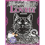 心を癒す大人のスクラッチアート 猫 the CAT'S ミニ LOVELY ([バラエティ])