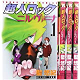 超人ロック ニルヴァーナ コミック 1-4巻セット (ヤングキングコミックス)