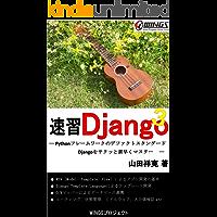 速習 Django 3 速習シリーズ