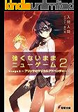 強くないままニューゲーム2 Stage2 アリッサのマジカルアドベンチャー (電撃文庫)