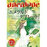 anemone(アネモネ)2020年12月号