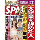 週刊SPA!(スパ) 2015年 05/5・12 合併号 [雑誌] 週刊SPA! (デジタル雑誌)
