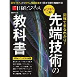 先端技術の教科書 (日経BPムック)