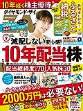 ダイヤモンドZAi (ザイ) 2019年9月号 [雑誌]