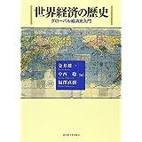 世界経済の歴史―グローバル経済史入門―