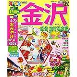 まっぷる 金沢 能登・加賀温泉郷mini'22 (マップルマガジン 北陸 3)