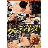 クンニ好きのクンニ好きによるクンニ好きのための クンニの美学! その気のない奥様が突然のクンニで敏感クリを舐められそのまま即イキセックスを許すまで 30人5時間 [DVD]