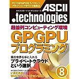 月刊アスキードットテクノロジーズ 2010年8月号 [雑誌] (月刊ASCII.technologies)