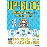 UP-BLOG 申し込みが止まらないブログの作り方 マーチャントブックス