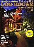 LOG HOUSE MAGAZINE 2017年 11 月号 [雑誌]