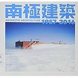 南極建築1957-2016 (LIXIL BOOKLET)