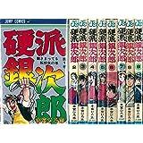 硬派銀次郎 全9巻セット (ジャンプコミックス)