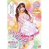 【ベストヒッツ】MaxCafeへようこそ!有花もえ 新装開店スペシャルメニューで召し上がれ マックスエー [DVD]