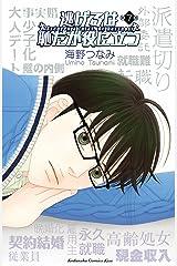 逃げるは恥だが役に立つ(7) (Kissコミックス) Kindle版