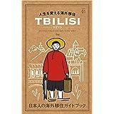 人生を変える海外移住 vol.01 トビリシ(ジョージア): 日本人の海外移住ガイドブック