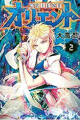 オリエント(2) (週刊少年マガジンコミックス) Kindle版